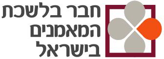 חבר בלשכת המאמנים בישראל
